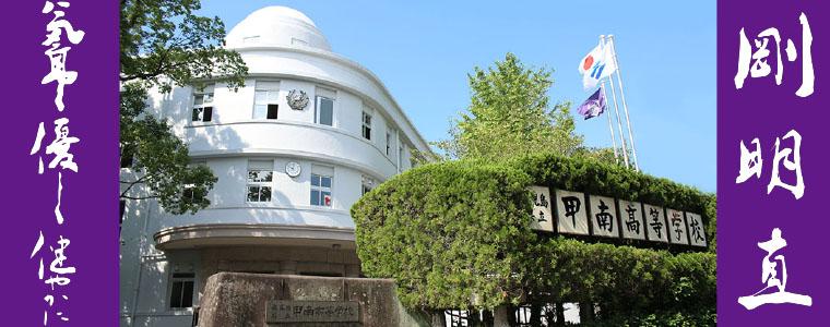 甲南 高校 ホームページ