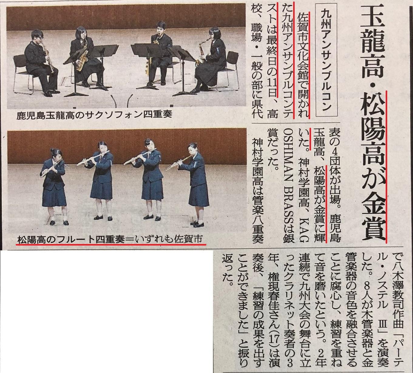 アンサンブル コンテスト 九州