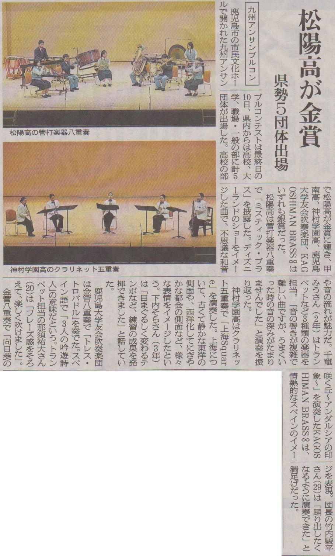 コンテスト 九州 アンサンブル